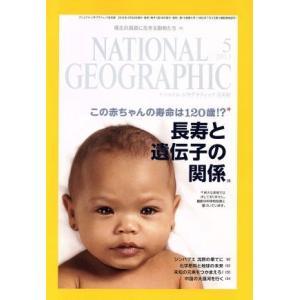 NATIONAL GEOGRAPHIC 日本版(2013年5月号) 月刊誌/日経BPマーケティング(その他)|bookoffonline