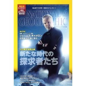 NATIONAL GEOGRAPHIC 日本版(2013年6月号) 月刊誌/日経BPマーケティング(その他)|bookoffonline