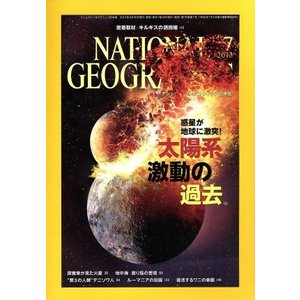NATIONAL GEOGRAPHIC 日本版(2013年7月号) 月刊誌/日経BPマーケティング(その他)|bookoffonline