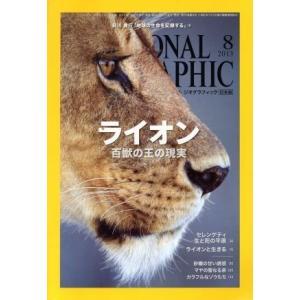 NATIONAL GEOGRAPHIC 日本版(2013年8月号) 月刊誌/日経BPマーケティング(その他)|bookoffonline