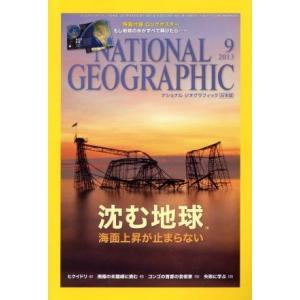 NATIONAL GEOGRAPHIC 日本版(2013年9月号) 月刊誌/日経BPマーケティング(その他)|bookoffonline