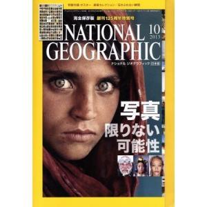 NATIONAL GEOGRAPHIC 日本版(2013年10月号) 月刊誌/日経BPマーケティング(その他)|bookoffonline