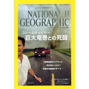 NATIONAL GEOGRAPHIC 日本版(2013年11月号) 月刊誌/日経BPマーケティング(その他)|bookoffonline