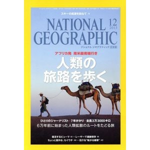 NATIONAL GEOGRAPHIC 日本版(2013年12月号) 月刊誌/日経BPマーケティング(その他)|bookoffonline