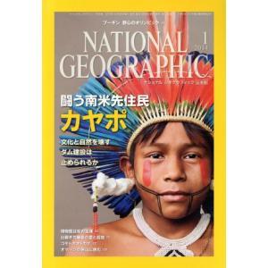 NATIONAL GEOGRAPHIC 日本版(2014年1月号) 月刊誌/日経BPマーケティング(その他)|bookoffonline