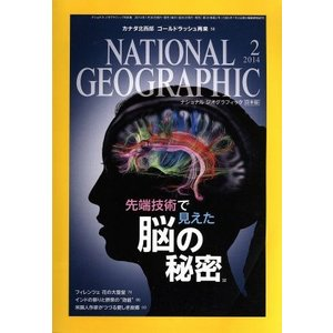 NATIONAL GEOGRAPHIC 日本版(2014年2月号) 月刊誌/日経BPマーケティング(その他)|bookoffonline