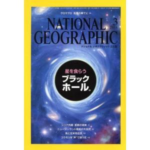 NATIONAL GEOGRAPHIC 日本版(2014年3月号) 月刊誌/日経BPマーケティング(その他)|bookoffonline