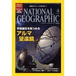 NATIONAL GEOGRAPHIC 日本版(2014年4月号) 月刊誌/日経BPマーケティング(その他)|bookoffonline