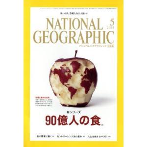 NATIONAL GEOGRAPHIC 日本版(2014年5月号) 月刊誌/日経BPマーケティング(その他)|bookoffonline