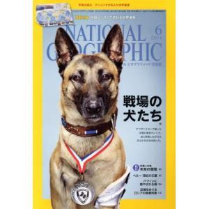 NATIONAL GEOGRAPHIC 日本版(2014年6月号) 月刊誌/日経BPマーケティング(その他)|bookoffonline