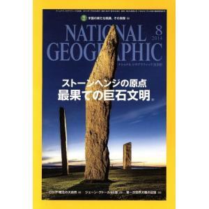 NATIONAL GEOGRAPHIC 日本版(2014年8月号) 月刊誌/日経BPマーケティング(その他)|bookoffonline