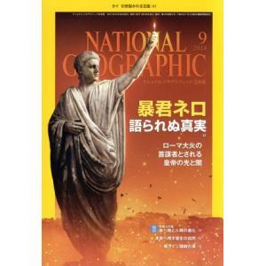 NATIONAL GEOGRAPHIC 日本版(2014年9月号) 月刊誌/日経BPマーケティング(その他)|bookoffonline