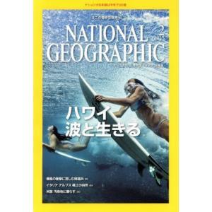 NATIONAL GEOGRAPHIC 日本版(2015年2月号) 月刊誌/日経BPマーケティング|bookoffonline