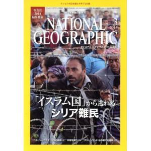 NATIONAL GEOGRAPHIC 日本版(2015年3月号) 月刊誌/日経BPマーケティング|bookoffonline