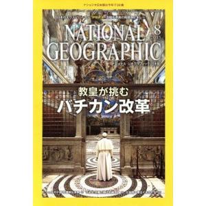 NATIONAL GEOGRAPHIC 日本版(2015年8月号) 月刊誌/日経BPマーケティング|bookoffonline
