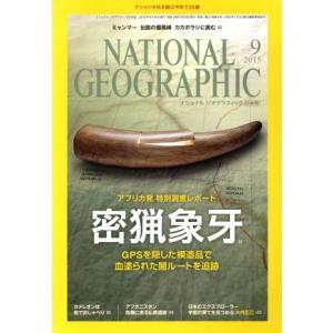 NATIONAL GEOGRAPHIC 日本版(2015年9月号) 月刊誌/日経BPマーケティング|bookoffonline