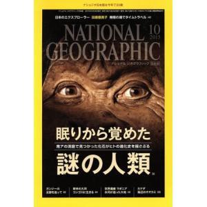 NATIONAL GEOGRAPHIC 日本版(2015年10月号) 月刊誌/日経BPマーケティング|bookoffonline