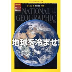 NATIONAL GEOGRAPHIC 日本版(2015年11月号) 月刊誌/日経BPマーケティング|bookoffonline