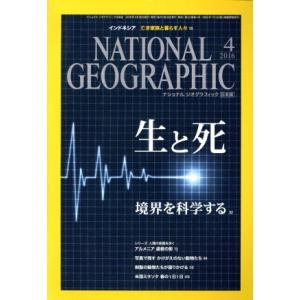 NATIONAL GEOGRAPHIC 日本版(2016年4月号) 月刊誌/日経BPマーケティング|bookoffonline