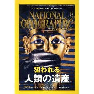 NATIONAL GEOGRAPHIC 日本版(2016年6月号) 月刊誌/日経BPマーケティング|bookoffonline