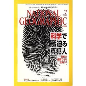 NATIONAL GEOGRAPHIC 日本版(2016年7月号) 月刊誌/日経BPマーケティング|bookoffonline