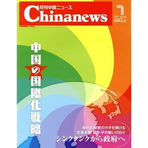 Chinanews(2017年7月号) 月刊誌/日中通信社(その他)|bookoffonline