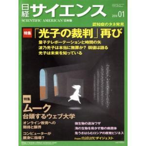 日経サイエンス(2014年1月号) 月刊誌/日本経済新聞出版社|bookoffonline