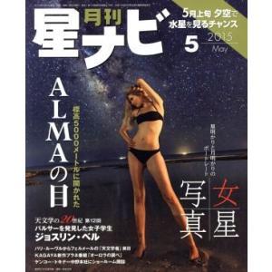 月刊 星ナビ(2015年5月号) 月刊誌/KADOKAWA(その他)|bookoffonline