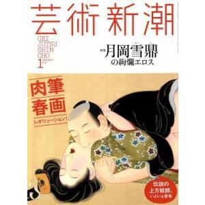 芸術新潮(2015年1月号) 月刊誌/新潮社(その他)|bookoffonline