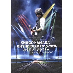 """SHOGO HAMADA ON THE ROAD 2015−2016 旅するソングライター""""Journey of a Songwriter""""(通常版)
