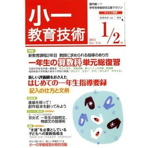 小一教育技術(2013年1・2月号) 月刊誌/小学館(その他)|bookoffonline
