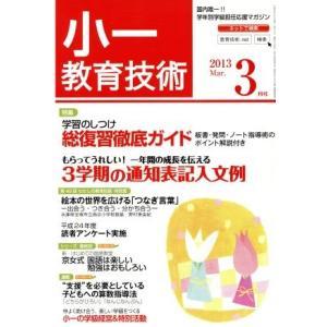小一教育技術(2013年3月号) 月刊誌/小学館(その他)|bookoffonline
