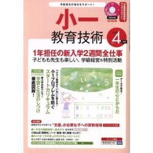 小一教育技術(2013年4月号) 月刊誌/小学館(その他)|bookoffonline