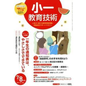 小一教育技術(2014年7・8月号) 月刊誌/小学館(その他)|bookoffonline