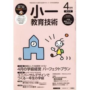 小一教育技術(2015年4月号) 月刊誌/小学館(その他)|bookoffonline