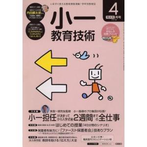 小一教育技術(2016年4月号) 月刊誌/小学館(その他)|bookoffonline