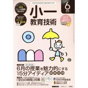 小一教育技術(2016年6月号) 月刊誌/小学館(その他)|bookoffonline