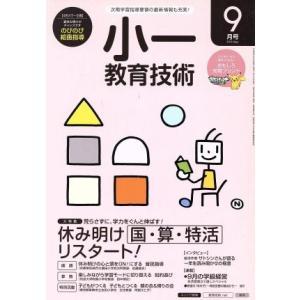 小一教育技術(2016年9月号) 月刊誌/小学館(その他)|bookoffonline