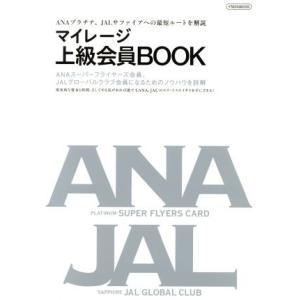 マイレージ上級会員BOOK ANAプラチナ、JALサファイアへの最短ルートを解説 イカロスMOOK/...