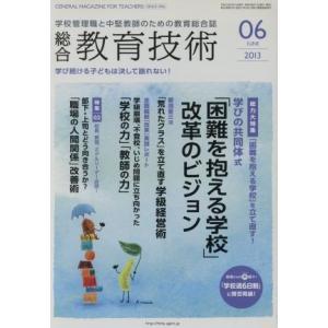 総合教育技術(2013年6月号) 月刊誌/小学館(その他) bookoffonline