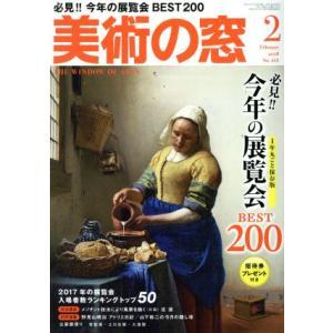 美術の窓(2018年2月号) 月刊誌/生活の友社(その他) bookoffonline
