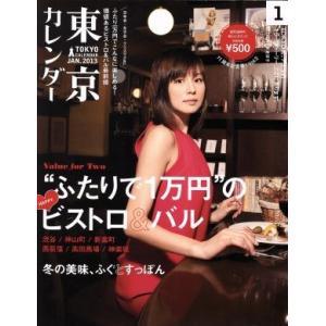 東京カレンダー(2013年1月号) 月刊誌/東京カレンダー(その他) bookoffonline