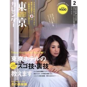 東京カレンダー(2013年2月号) 月刊誌/東京カレンダー(その他) bookoffonline