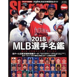 MLB選手名鑑 2018―MLB COMPLETE GUIDE 全30球団コンプリートガイド (NSK MOOK)の商品画像|ナビ