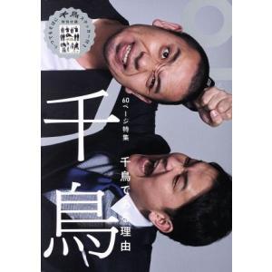 クイック・ジャパン(vol.136) 特集 千...の関連商品1
