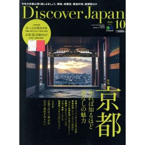 Discover Japan(2016年10月号) 月刊誌/?出版社(その他)|bookoffonline