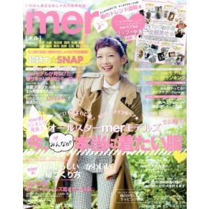 mer(2014年3月号) 月刊誌/学研プラス(その他)|bookoffonline