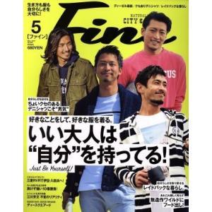 FINE(2017年5月号) 月刊誌/日之出出版(その他)|bookoffonline