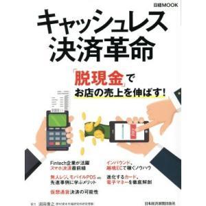 キャッシュレス決済革命 日経MOOK/日本経済新聞出版社(その他)