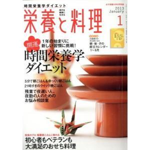 栄養と料理(2013年1月号) 月刊誌/女子栄養大学出版部(その他)|bookoffonline